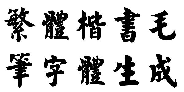 书法繁体字转换器_繁体楷书毛笔字转换(多字生成)-千千秀字手机版
