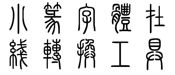 小篆字体在线预览,小篆字体转换 千千秀字手机版